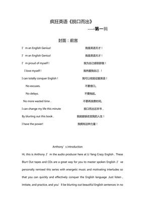 疯狂英语《脱口而出》第一辑.pdf