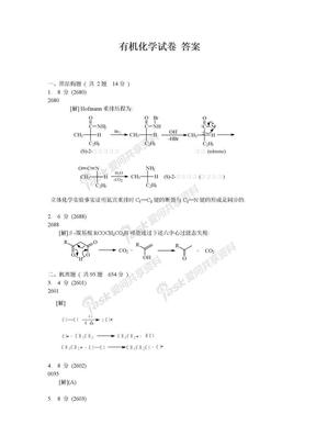 华东理工大学有机化学试题库机理题机理题答案2601-2700.doc