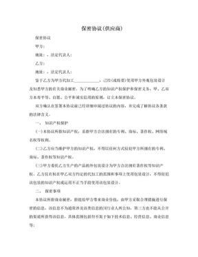 保密协议(供应商).doc