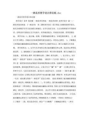 一路花香教学设计薛法根.doc.doc
