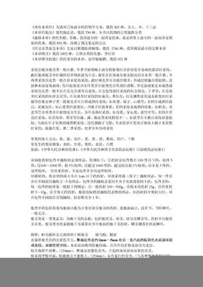 中药鉴定学(广州中医药大学).doc