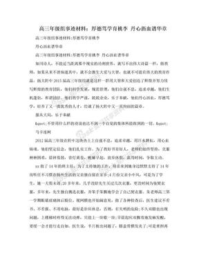 高三年级组事迹材料:厚德笃学育桃李 丹心沥血谱华章.doc