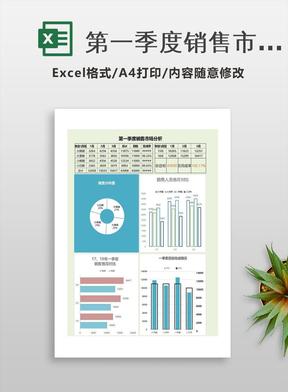 第一季度销售市场分析.xlsx