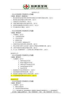 同济神经病学试题1995-2006.doc
