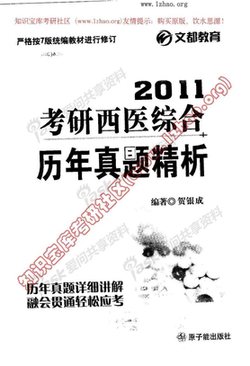 2011考研西医综合历年真题精析(贺银成).pdf