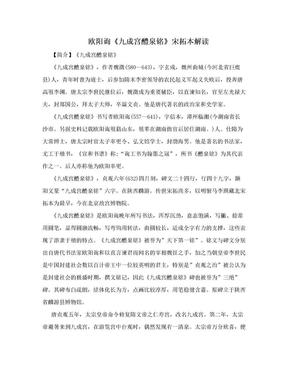 欧阳询《九成宫醴泉铭》宋拓本解读.doc