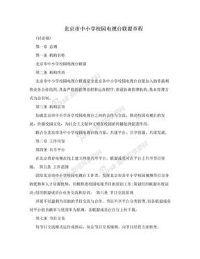 北京市中小学校园电视台联盟章程.doc