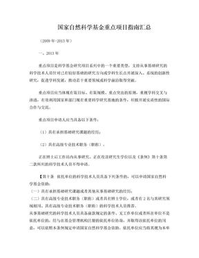 国家自然科学基金重点项目指南汇总(2009-2013).doc