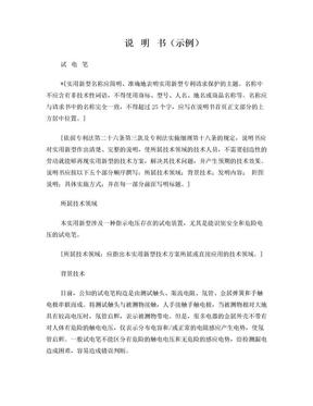 实用新型专利申请模板.doc