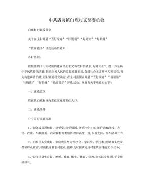 中共店前镇白鹿村支部委员会 白鹿村村民委员会.doc