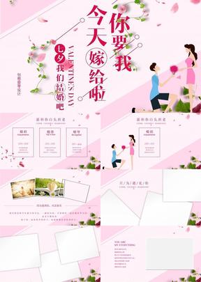 爱的誓言-浪漫婚礼PPT模板(67)