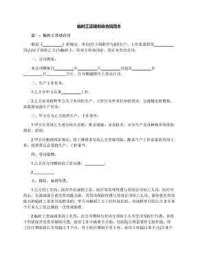 临时工正规劳动合同范本.docx