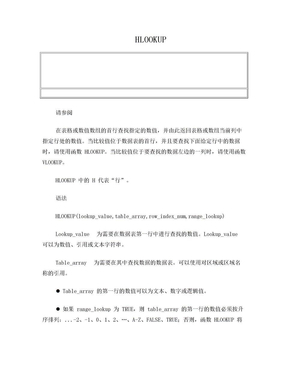 excle函数公式汇总.doc