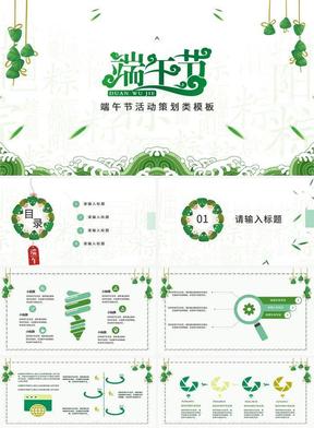 绿色端午活动策划PPT模板