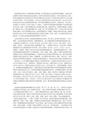 河南旅游发展概况.doc