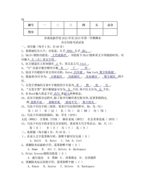 五笔字型及word试题及答案.doc