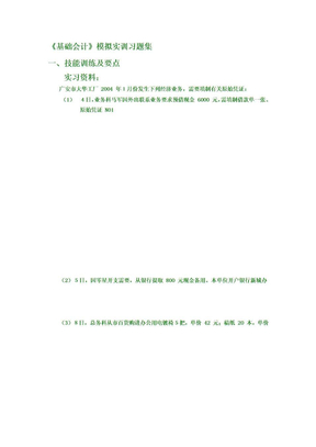《基础会计》模拟实训习题集.doc