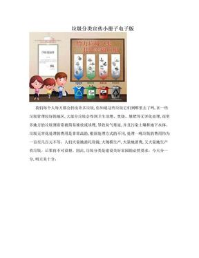垃圾分类宣传小册子电子版.doc