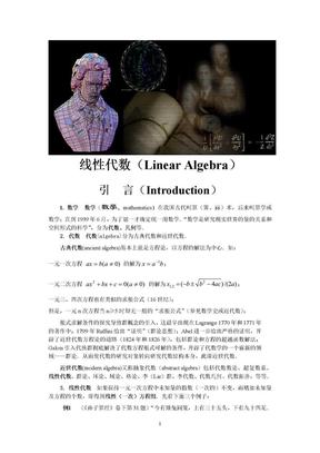 线性代数讲义[1].doc