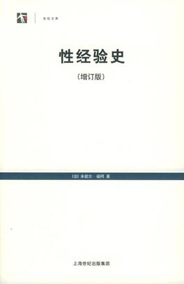 性经验史.pdf