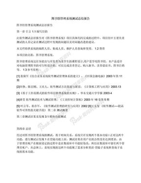 图书馆管理系统测试总结报告.docx
