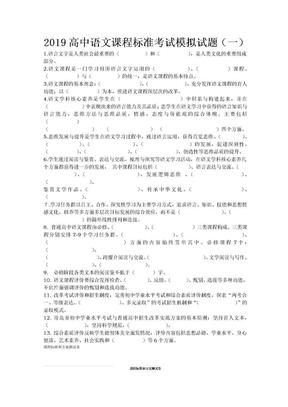 2019高中语文课程标准考试模拟试题及答案(五套).doc