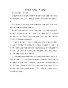 营业员实习报告—实习报告.doc