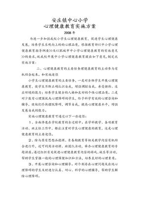小学心理健康教育实施方案.doc