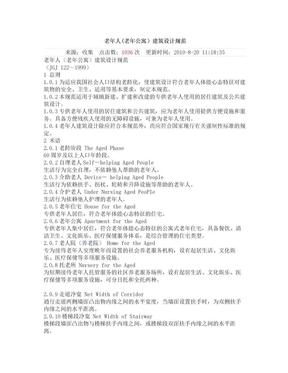 老年人(老年公寓)建筑设计规范.doc