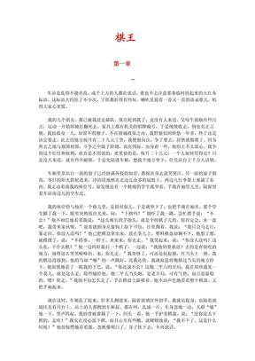 [棋王].阿城..pdf