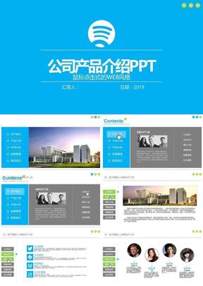 最新企业宣传PPT十七