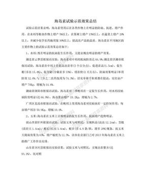 海岛素试验示范效果总结.doc