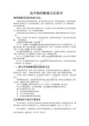 高中物理解题方法.doc
