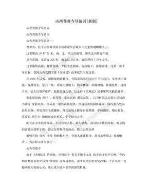 山西普救寺导游词(新版).doc