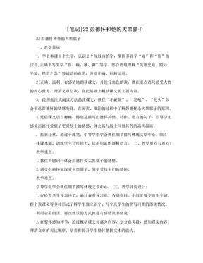 [笔记]22彭德怀和他的大黑骡子.doc