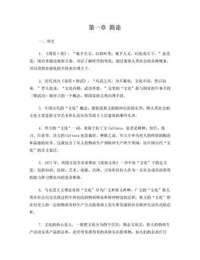中国文化要略笔记全版(DOC).doc