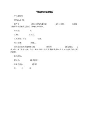 中标通知书标准格式.docx