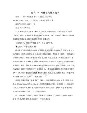 """堤坡""""U""""形排水沟施工技术.doc"""