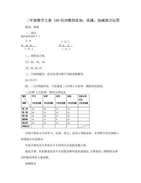 二年级数学上册 100以内数的连加、连减、加减混合运算.doc