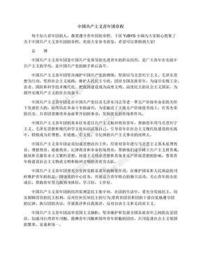 中国共产主义青年团章程.docx