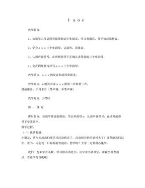 大班汉语拼音教案.doc