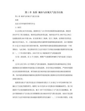 第1章 朱彤 城市与区域大气复合污染.doc