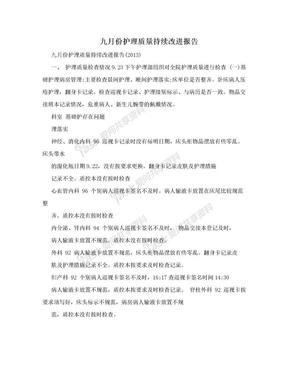 九月份護理質量持續改進報告.doc