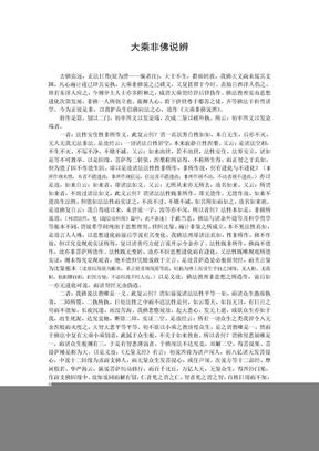 A大乘非佛说辨.doc