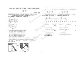 高二区域地理试题2.doc