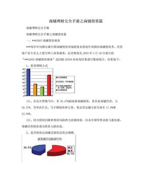 商铺理财完全手册之商铺投资篇.doc