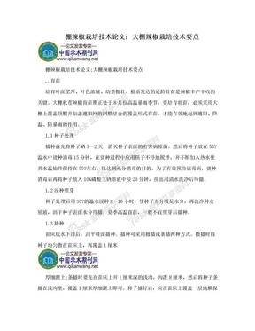 棚辣椒栽培技术论文:大棚辣椒栽培技术要点.doc