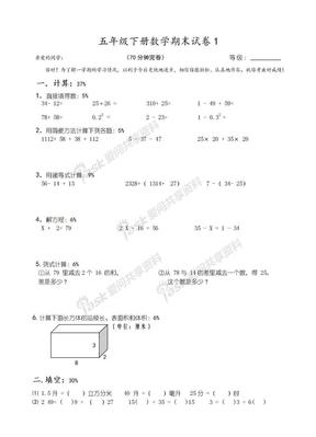 2009-2010学年五年级下册数学期末考试试卷2.doc