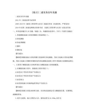 [练习]二建实务历年真题.doc