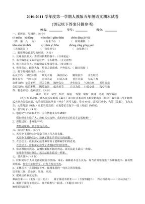 人教版五年级上学期语文期末考试试题及答案2.doc